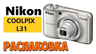Распаковка Фотоаппарат Nikon Coolpix L31 Black Unboxing Camera Никон