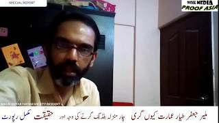 Malir Jaffer Tayyar Karachi Building Collapse Complete Report Why Building Collapse