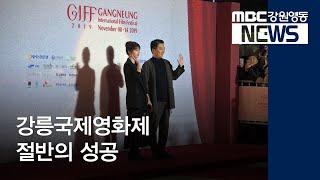 R)제1회 강릉국제영화제 절반의 성공