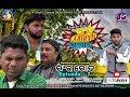 RING ROAD (Episode-07) JOGESH JOJO's COMEDY DUKAN Sambalpuri Comedy (RKMedia) thumbnail