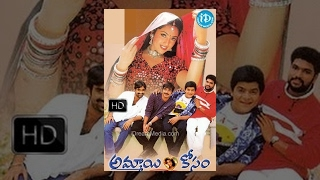 Ammayi Kosam (2001) || Telugu Full Movie || Meena - VIneeth - Raviteja - Siva Reddy