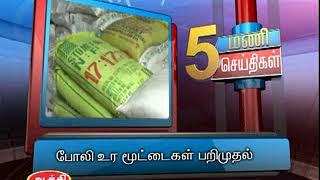 14TH OCT 5PM MANI NEWS