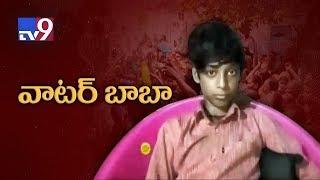 School boy turns Water Baba in Kurnool - TV9