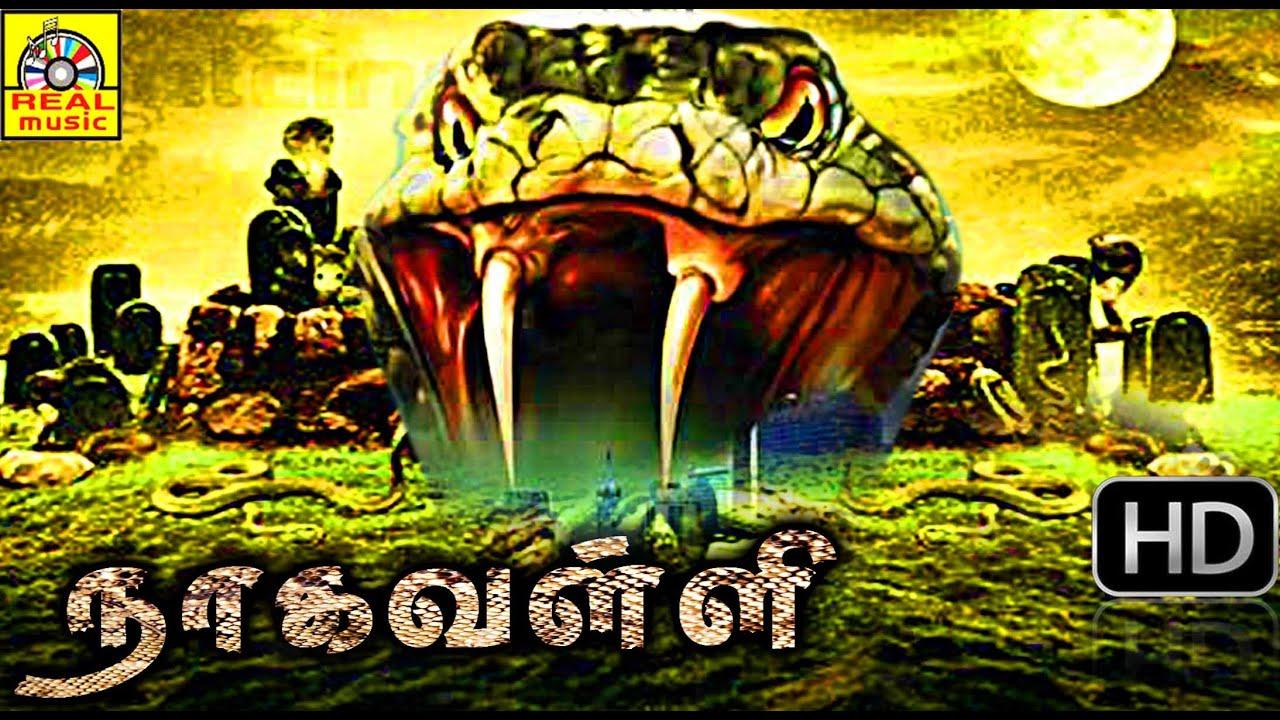 Tamil Supper Hit Movie | NAGAVALLI | Tamil Full Movie