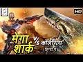 Mega Shark Vs Kolossus ( Hindi ) - Full Hollywood Dubbed Hindi Thriller Film - HD Latest 2017