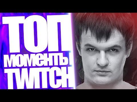 Топ Моменты с Twitch | XBOCT Дизбанд NAVI | Smorodinova и Lera на PUBG GI 2018 | Стримерша Поможет