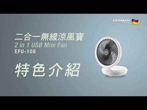 EFU-108 | 特色介紹