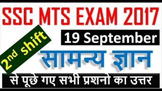 all gs question asked in 19 September ssc mts exam 2017 by study adda || must watch