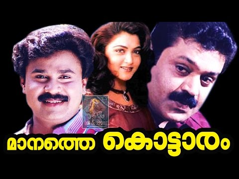Manathe Kottaram - Malayalam Super Hit Movie From Dileep video