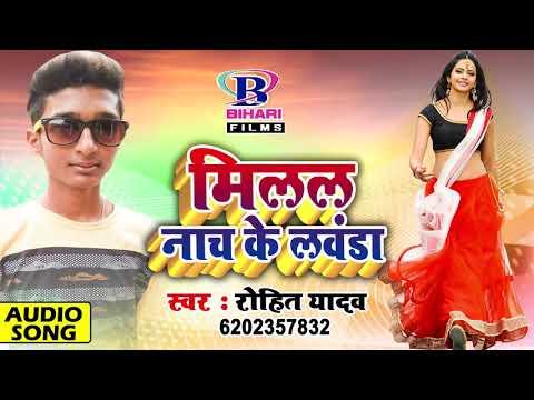 रोहित यादव का नया धमाकेदार रोमांटिक भोजपुरी गाना || मिलल नाच के लवंडा thumbnail