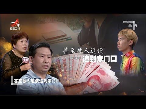 中國-金牌調解-20211014-兒子自曝從小遭受爹媽毒打父親抱怨兒子毫無上進心