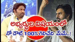 Dileep Sunkara Clarity About Janasena And CPI Candidates List  | AP 2019 Elections