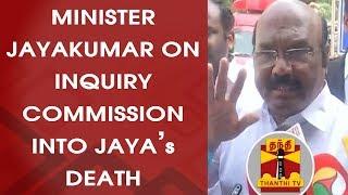 Minister Jayakumar on Inquiry Commission into Jayalalithaa's Death   Thanthi TV