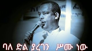 megabi Hadise Begashawe response
