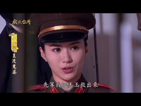 台劇-戲說台灣-水仙尊王渡鬼婆-EP 13