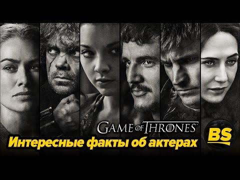 Интересные  факты об актерах Игры престолов ЧАСТЬ 1.