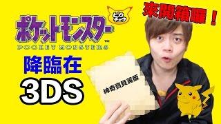 神奇寶貝黃版降臨在3DS !?開箱&試玩 【精靈寶可夢】