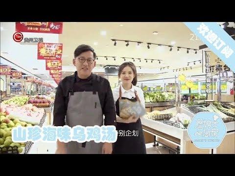 陸綜-詹姆士的廚房-20191022 山珍海味乌鸡汤