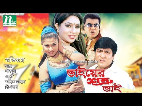 Bhaier Shotru Bhai (ভাইয়ের শত্রু ভাই) Popular Movie By Manna, Shabnoor, Dipjol | NTV Bangla Movie