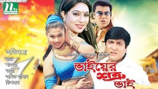 Bangla Movie Bhaier Shotru Bhai by Manna, Shabnoor & Dipjol