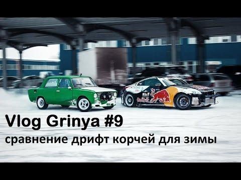 VLOG GRINYA #9 - сравнение дрифт корчей для зимы