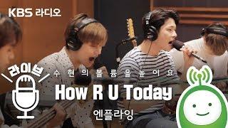 """엔플라잉(N.Flying) """"How R U Today"""" [악동뮤지션 수현의 볼륨을 높여요]"""