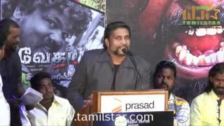 Vedhapuri Movie Audio Launch