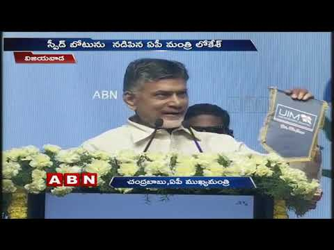 CM Chandrababu Naidu launches F1H2O World Championship at Amaravati | ABN Telugu