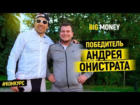 Победитель Андрея Онистрата   Big Money. Конкурс #16