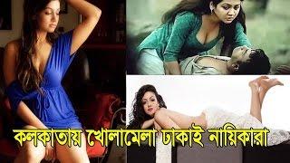 Download কলকাতায় 'খোলামেলা' ঢাকার নায়িকারা! Tollywood Brave the Bangladeshi Heroines! Tollywood update! 3Gp Mp4