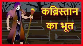 कब्रिस्तान का भूत   Hindi Cartoon   Cartoons for Children   Maha Cartoon TV XD