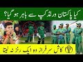 Is Pakistan out of World Cup 2019 || Pakistan chances in semi final