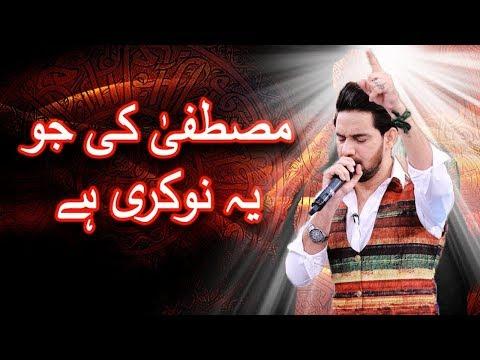 Mustafa Ki Jo Yeh Nokri Hai | Farhan Ali Waris | Ramazan 2018 | Aplus