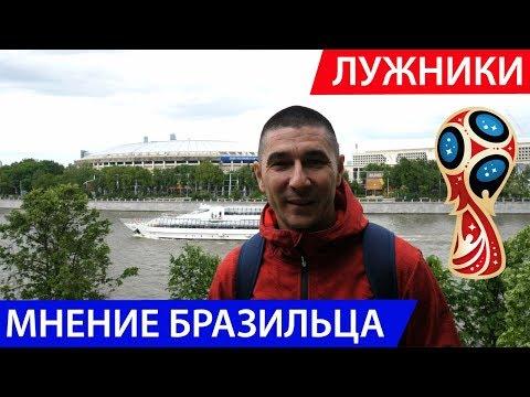Лужники. Мнение бразильца о главном стадионе России. РОЗЫГРЫШ кроссовок