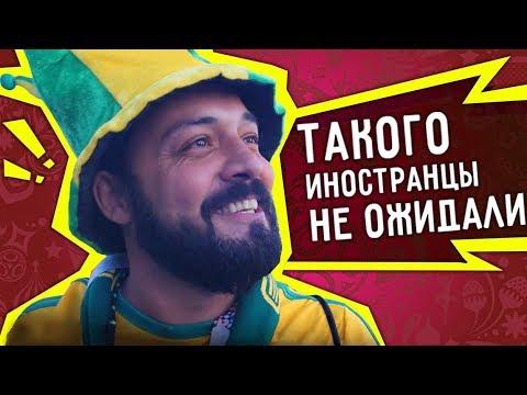 Иностранцы не ожидали такого от России на ЧМ 2018 | футбольные болельщики не сдерживают эмоций