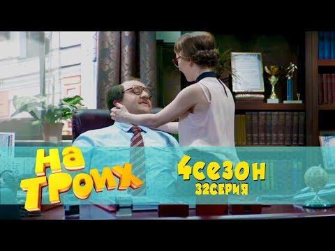 Юмористический сериал: На троих 4 сезон 32 серия | Дизель Студио, Украина 2018