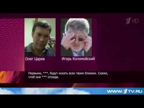 Прослушка Коломойский угрожает Цареву + драма в Одессе