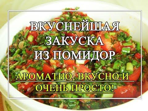Вкуснейшая закуска из помидор. ???? Ароматно, ВКУСНО и ОЧЕНЬ ПРОСТО! ????