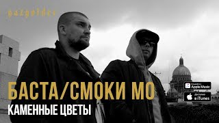 Баста & Смоки Мо ft. Елена Ваенга - Каменные цветы