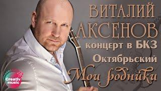 Виталий Аксенов - Мои родники