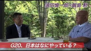 須田慎一郎✕飯島勲緊急対談⑥〜G20、外務省何をやってるの?〜