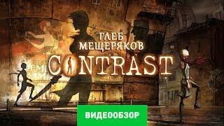 Обзор игры Contrast [Review]