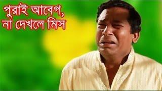 mosharraf karim  পুরাই আবেগ,না দেখলে মিস funny video 2017 best