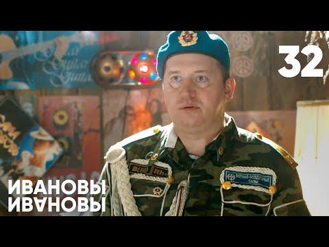 Ивановы - Ивановы | Сезон 2 | Серия 32