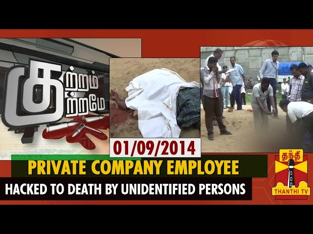 "Kutram Kutrame - ""Private Company Employee Hacked To Death In Hosur"" (01/09/2014) - Thanthi TV"