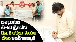 JanaSena Chief Pawan Kalyan donates 5 lakhs to T-20 Cricket Tournament for Differently-abled || TTM