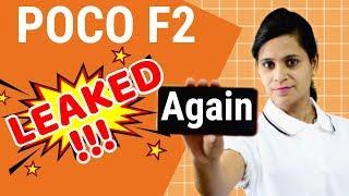 Poco F2 Confirmed Specification | Poco F2 Price | Poco F2 Launch Date | Xiaomi Poco F2 - MKTechnical