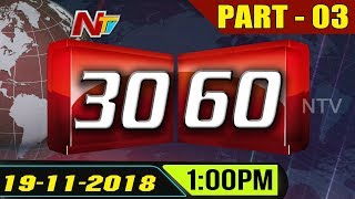 60 Latest Telugu News In 30 Minutes | Mid Day News | 19 November 2018 | Part 03 | NTV