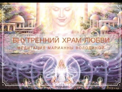 Медитация Раскрытие внутреннего Источника Любви