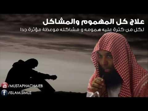 اسمع يامن تشكي من كثرة الهموم والغموم # إليك العلاج # خالد الراشد
